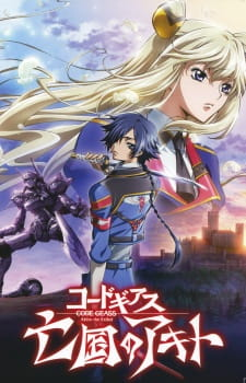 Code Geass: Akito the Exiled – The Wyvern Arrives