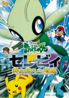 Pokemon 4Ever: Celebi – Voice of the Forest