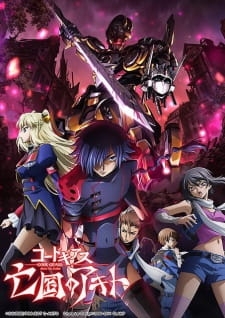 Code Geass: Akito the Exiled – The Wyvern Divided