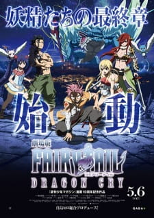 Fairy Tail Movie 2: Dragon Cry