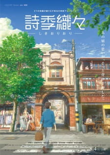 Flavors of Youth