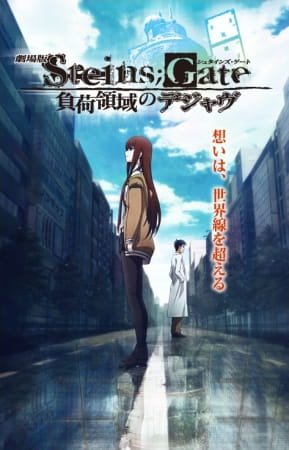 Steins;Gate Movie: Fuka Ryouiki no Deja vu