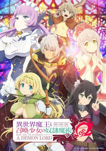 How Not to Summon a Demon Lord 2nd Season